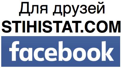 StihiStat on FaceBook
